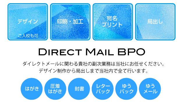 圧着はがき・ダイレクトメール BPO