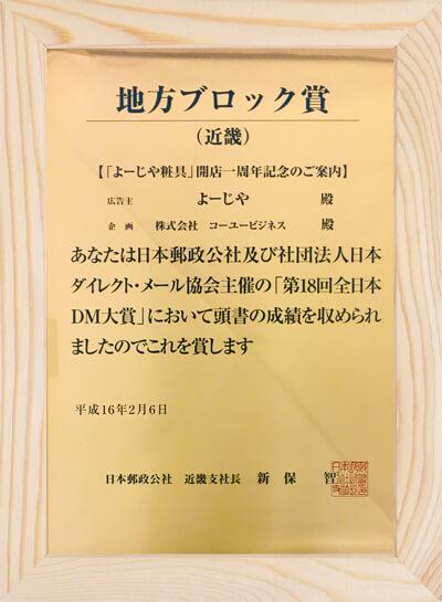 郵政DM賞受賞