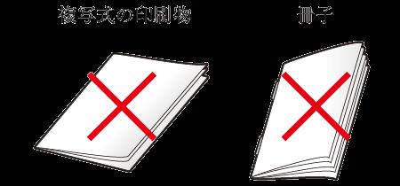 複写紙や冊子