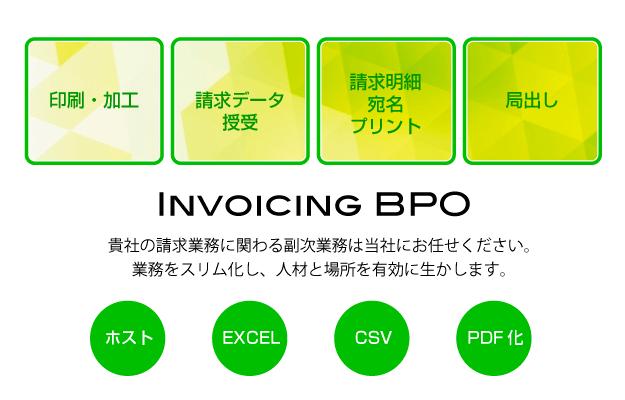 請求書発行 BPO