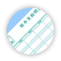 給与明細書発行サービス