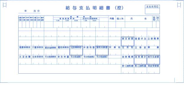 給与明細書サンプル-1