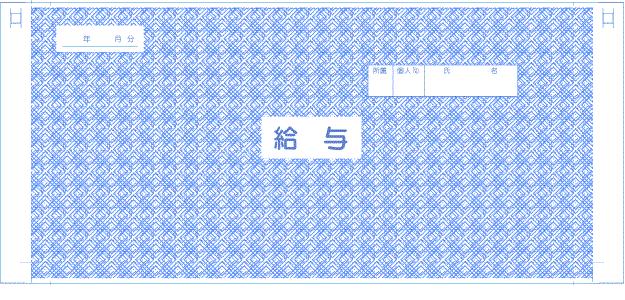 給与明細書サンプル-2