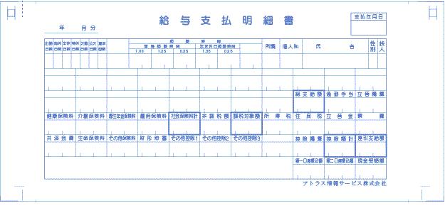 給与明細書サンプル-3