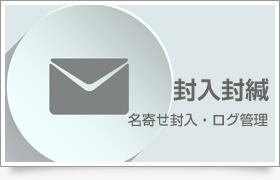 封入・発送サービス