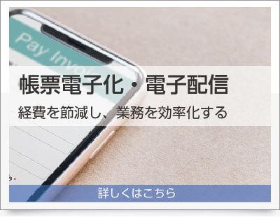 ペーパーレス 帳票電子化・電子配信