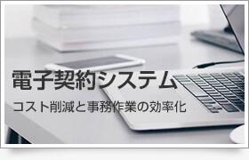 電子契約サービス